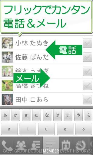 電話帳K NEXT