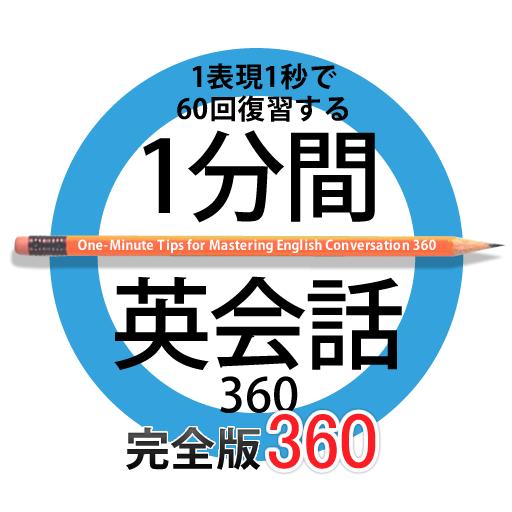 1分間英会話360 完全版 file APK Free for PC, smart TV Download