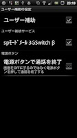 Screenshot of SPモードメール 3GSwitch 試用版