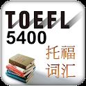 TOEFL Vocab 5400 托福词汇 icon