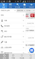Screenshot of 올쿠폰,티몬,위메프,오클락,쇼킹딜,지구인,핫딜,빅딜