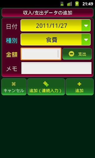 玩免費工具APP|下載ShoppingNote app不用錢|硬是要APP