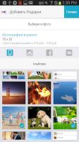Screenshot of ФотоПочта