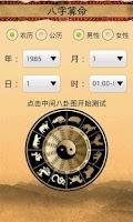 Screenshot of 八字算命