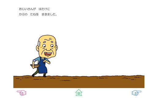 「おおきなかぶ」中川ひろたかの名作おはなし絵本5|玩教育App免費|玩APPs