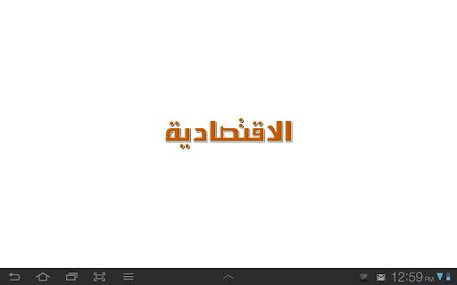 Al Eqtisadiah Tablet