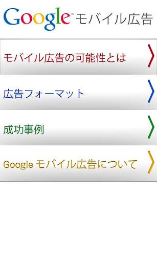 Googleモバイル広告