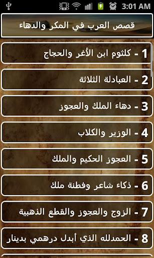 قصص-العرب-في-المكر-والدهاء for android screenshot