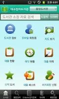 Screenshot of 대구전자도서관