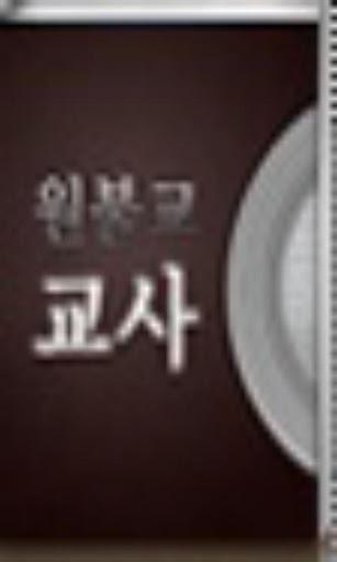 원불교 ebook-경전법문집