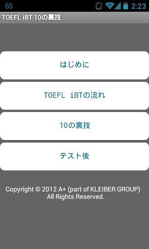 TOEFL iBT 10の裏技