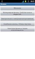 Screenshot of Cribs on the physics RUS