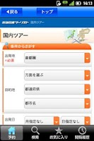 Screenshot of 近畿日本ツーリスト