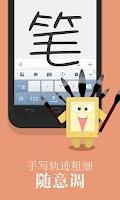 Screenshot of 搜狗手机输入法