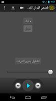 Screenshot of قصص القران الكريم