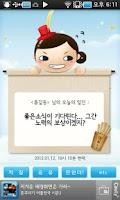 Screenshot of 흔들어라! 오늘의 일진