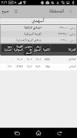 Screenshot of أسعار الأسهم  السعودية
