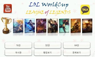 Screenshot of League of Legends Tournament