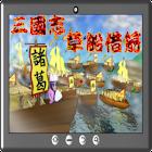 三國志草船借箭 icon