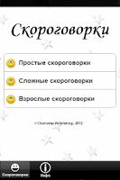 Screenshot of Скороговорки