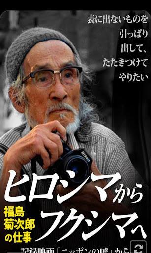 日本のウソ ヒロシマからフクシマへ 写真家 福島菊次郎の仕事