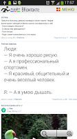 Screenshot of ВКонтакт Браузерный