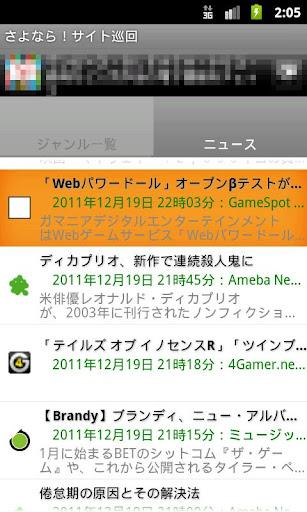 【免費新聞App】さよなら!サイト巡回-APP點子