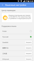 Screenshot of GO SMS Pro Russian language