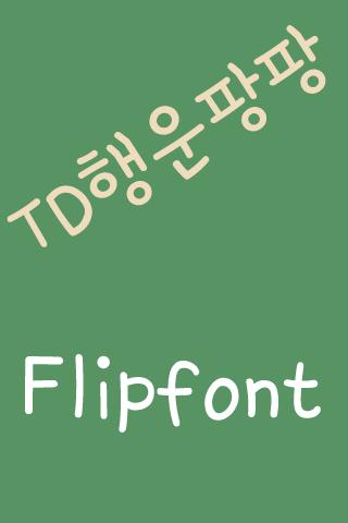 免費個人化App TDLuckyPangPang KoreanFlipFont 阿達玩APP
