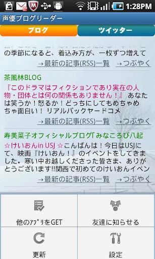 【免費娛樂App】西友(配音演員)BlogReader-APP點子