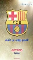 Screenshot of رؤوف خليف - نادي برشلونة