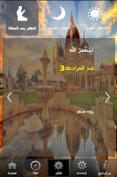 Screenshot of Prayer Pro AzanTime , Azkar