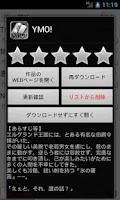 Screenshot of YMO! 小説を読もう!読書支援ブラウザ