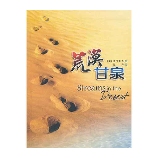 Streams in the Desert Donative LOGO-APP點子