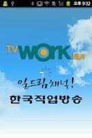 Screenshot of 한국직업방송