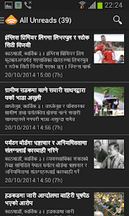 Nepal News - screenshot