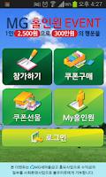 Screenshot of MG 새마을금고 홀인원 이벤트