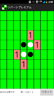 Reversi Premium - screenshot