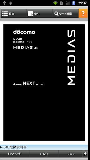 N-04D 取扱説明書