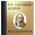 App Салтыков-Щедрин М.Е. apk for kindle fire