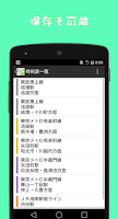Screenshot of TrainTimer(JP)