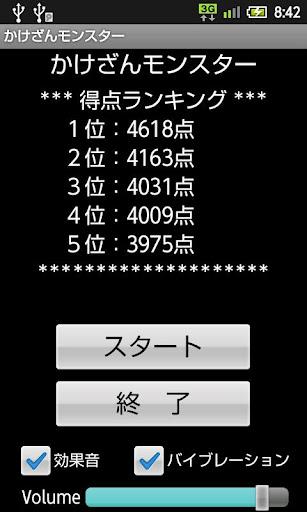 かけざんモンスター体験版(掛け算学習ゲーム)