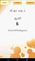 Screenshot of English Tamil Calendar 2014