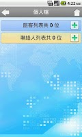Screenshot of 訂機票
