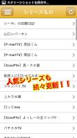 Screenshot of パチスロ・ぱちんこ実践動画 「7ちゃんねる」