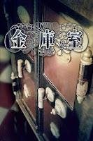 Screenshot of 脱出ゲーム: 金庫室