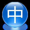 편한 중국어단어 저용량 icon
