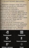 Screenshot of Сказания о пророках 1-часть