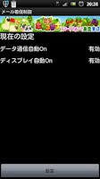 Screenshot of メール着信制御