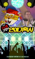 Screenshot of 아이돌 키우기
